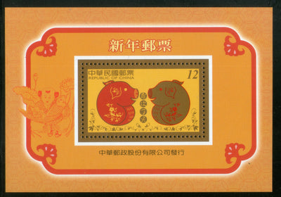 Taiwan 2006 Year of the Pig Wildlife Animals Greeting tSc 3711M/s MNH # 5416