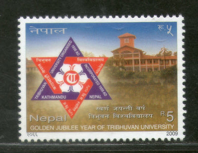 Nepal 2009 Tribhuvan University Education Architecture Coat of Arms Sc 814 MNH # 567