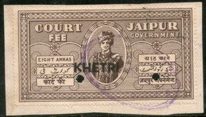 India Fiscal Khetri in Black on Jaipur State 8 As Court Fee Type 10 KM 14 Revenue # 56A - Phil India Stamps
