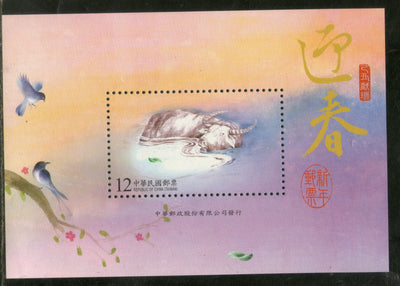 Taiwan 2008 2008 Year of the Ox Wildlife Animal Sc 3844 M/s MNH # 5806