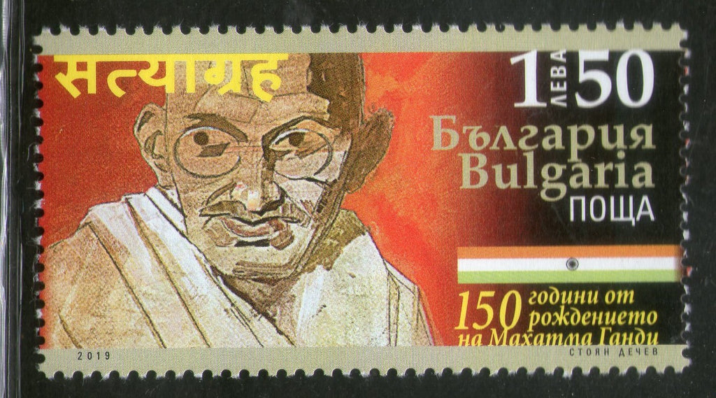 Bulgaria 2019 Mahatma Gandhi of India 150th Birth Anniversary 1v MNH # 5913A