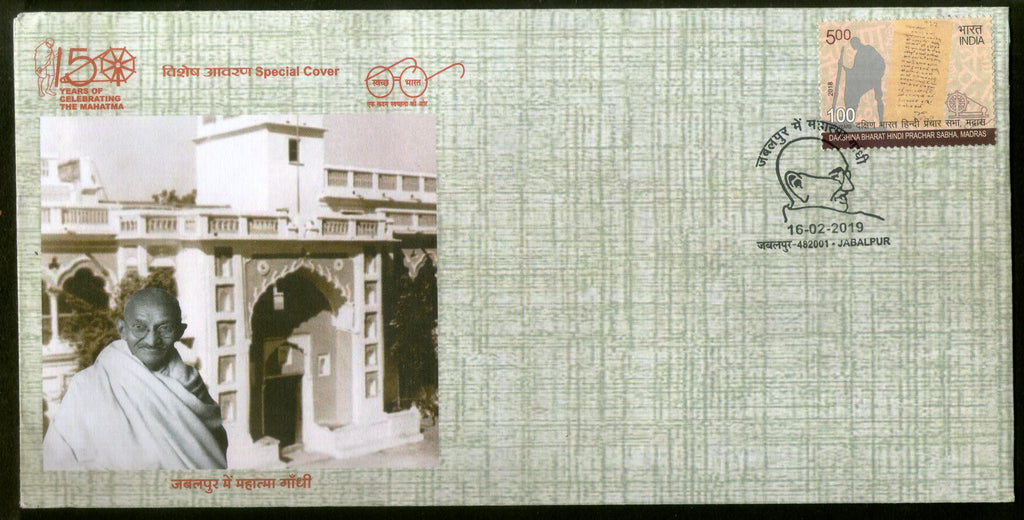 India 2018 Mahatma Gandhi 1st Visit at Jabalpur Special Cover # 6509