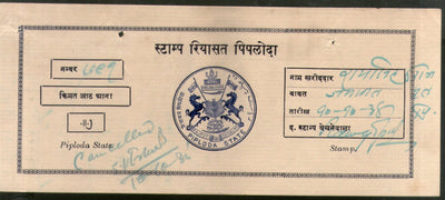 India Fiscal Piploda State 8 As Court Fee Revenue Stamp Type 6 KM 64 # 6657A