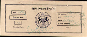 India Fiscal Piploda State 8 As Court Fee Revenue Stamp Type 6 KM 64 # 6657C