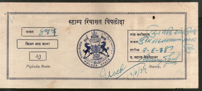 India Fiscal Piploda State 8 As Court Fee Revenue Stamp Type 6 KM 64 # 6657D