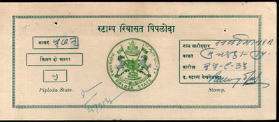 India Fiscal Piploda State 2 As Court Fee Revenue Stamp Type 6 KM 62 # 6657E