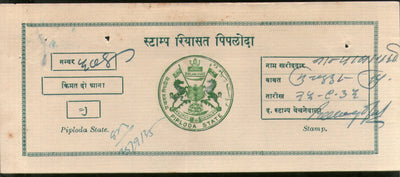 India Fiscal Piploda State 2 As Court Fee Revenue Stamp Type 6 KM 62 # 6657F
