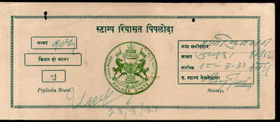 India Fiscal Piploda State 2 As Court Fee Revenue Stamp Type 6 KM 62 # 6657H