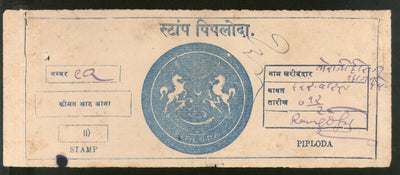 India Fiscal Piploda State 8 As Court Fee Revenue Stamp Type 4 KM 44 # 6657K