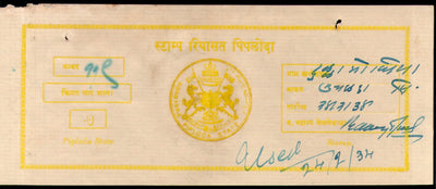 India Fiscal Piploda State 4 As Court Fee Revenue Stamp Type 6 KM 63 # 6657L