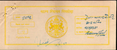 India Fiscal Piploda State 4 As Court Fee Revenue Stamp Type 6 KM 63 # 6657M