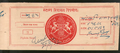 India Fiscal Piploda State 1 Re Court Fee Revenue Stamp Type 5 KM 55a # 6657Q