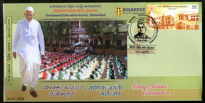 India 2019 Vivekanand Education Society Ruby Jubilee Special Cover # 6685