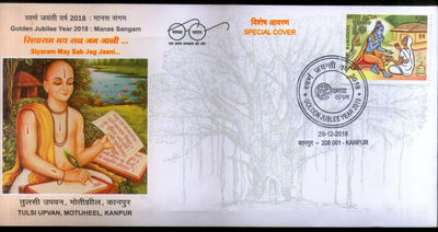 India 2018 Ramayana Saint Poet Tulsidas Hindu Mythology Special Cover # 6737