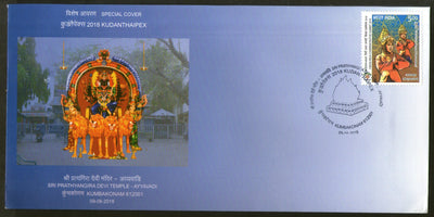 India 2018 Sri Prathyangira Devi Temple Religion Hindu Mythology Special Cover # 6873