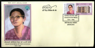 India 2018 Lilavati Kirtilal Mehta Hospital Health My Stamp Special Cover # 6887