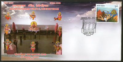 India 2018 Navapashanam Temple Hindu Mythology Religion Special Cover #6907