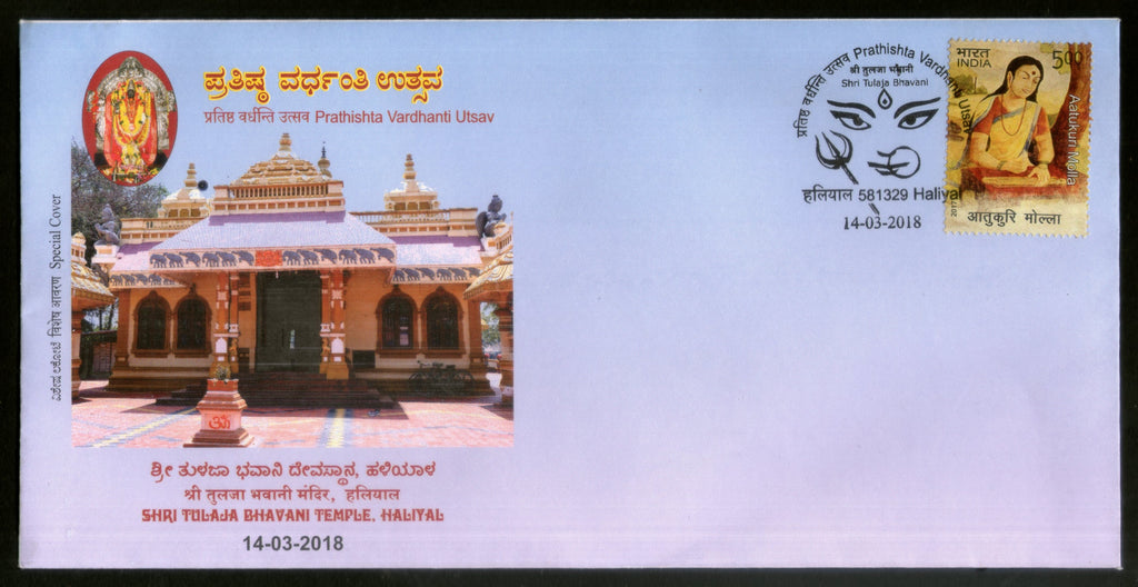 India 2018 Shree Tulaja Bhavani Temple Hindu Mythology Religion Special Cover # 6990 - Phil India Stamps
