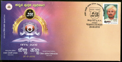 India 2018 Kannada Book Authority Education Special Cover # 7183