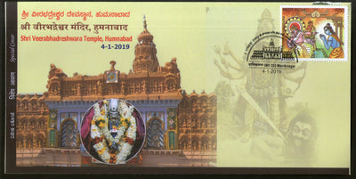 India 2019 Shri Veerabhadreshwara Temple Hindu Mythology Religion Special Cover # 7215