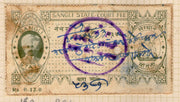 India Fiscal Jodhpur State Thikana Auwa 1Re Court Fee Revenue Type40 KM 406 # 732