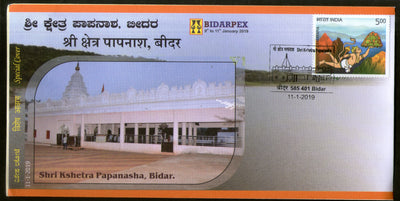 India 2019 Shri Kshetra Papanasha Temple Hindu Mythology Special Cover # 7450
