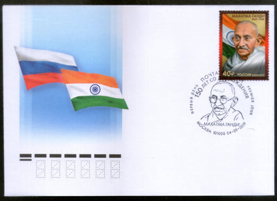 Russia 2019 Mahatma Gandhi of India 150th Birth Anniversary 1v FDC # 7563