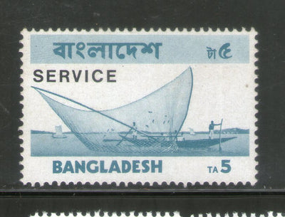 Bangladesh 1973 Net Fishing Definitive Series Service SC O13 MNH # 760