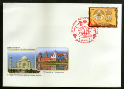Belarus 2017 India Joints Issue Diplomatic Relation Taj Mahal Lotus Flower Minsk FDC # 7621
