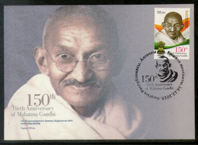 Kyrgyzstan 2019 Mahatma Gandhi of India 150th Birth Anniversary 1v Max Card # 7730