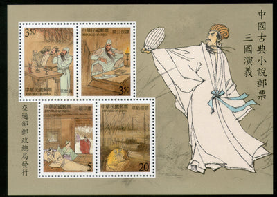 Taiwan 2000 Classical Literature Novel Stories Paintings Sc 3294a M/s MNH # 7878