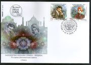 Serbia 2018 India Joints Issue Nicola Tesla Swami Vivekananda Tajmahal FDC # 8073