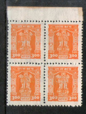 India 1998 300p Ashokan Service Series Phila S283 ERROR WMK Inverted BLK/4 MNH # 814B