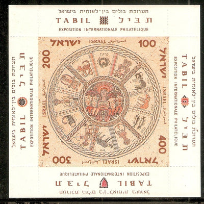 Israel 1957 Jewish Zodiac Astrological Sign Astrology Space M/s MNH # 8189