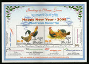Bhutan 2005 Wood Female Rooster Hen Bird Chinese New Year M/s Sc 1410 MNH # 9062