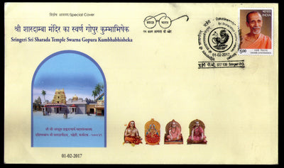 India 2017 Sharada Temple Swarna Gopura Kumbhabhishek Hindu Mythology Special Cover # 9298