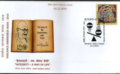 India 2019 Mahatma Gandhi Vigilance Awareness Week Integrity A Way of Life Kolkata Special Cover # 9499