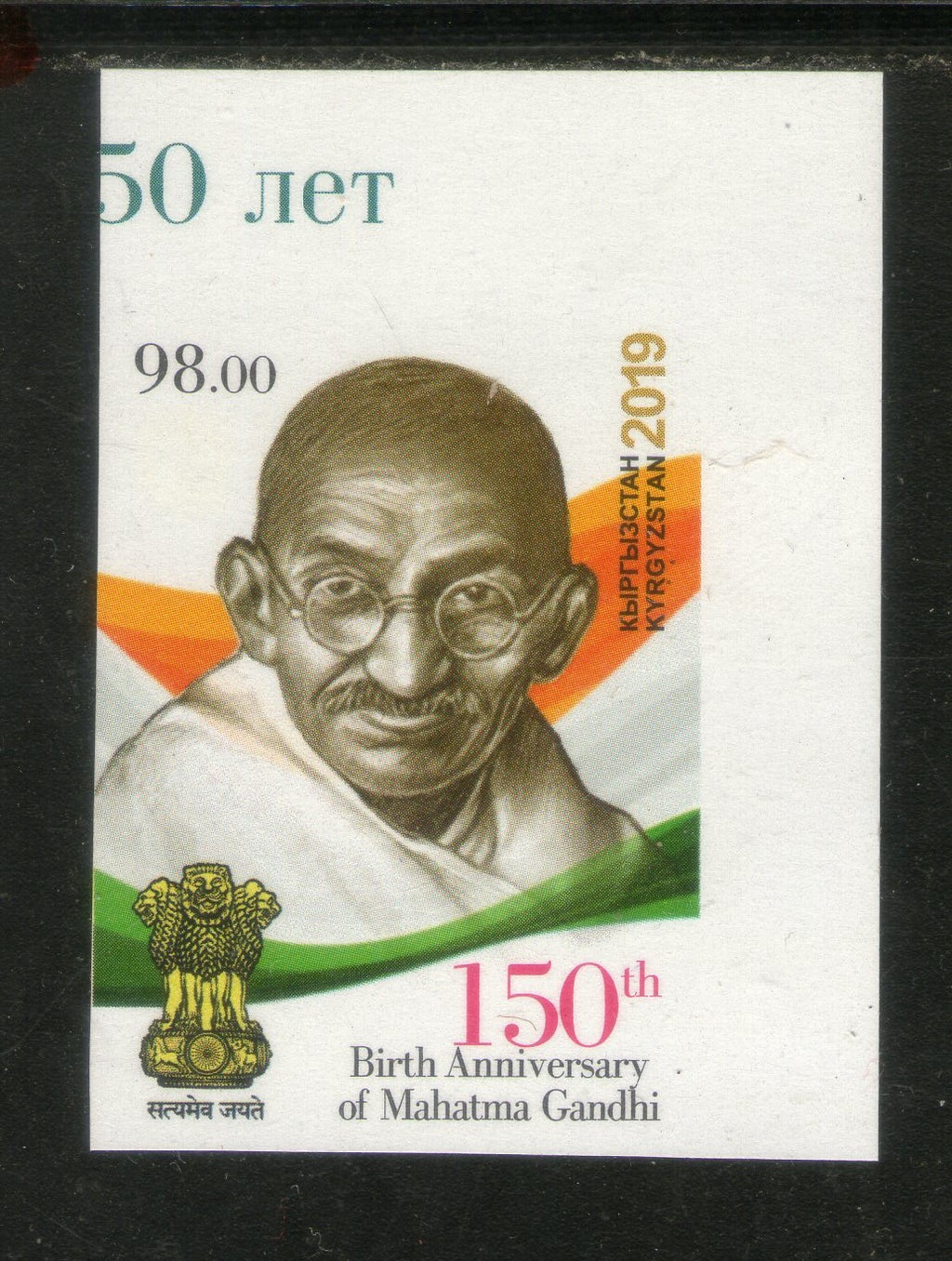 Kyrgyzstan 2019 Mahatma Gandhi of India 150th Birth Anniversary 1v Imperf Stamp MNH # 96
