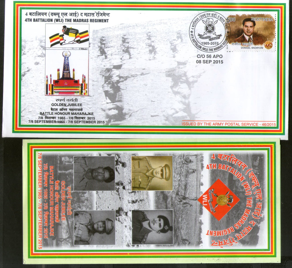 India 2015 Battalion (WLI) Madras Regiment Coat of Arms Military APO Cover # 132 - Phil India Stamps