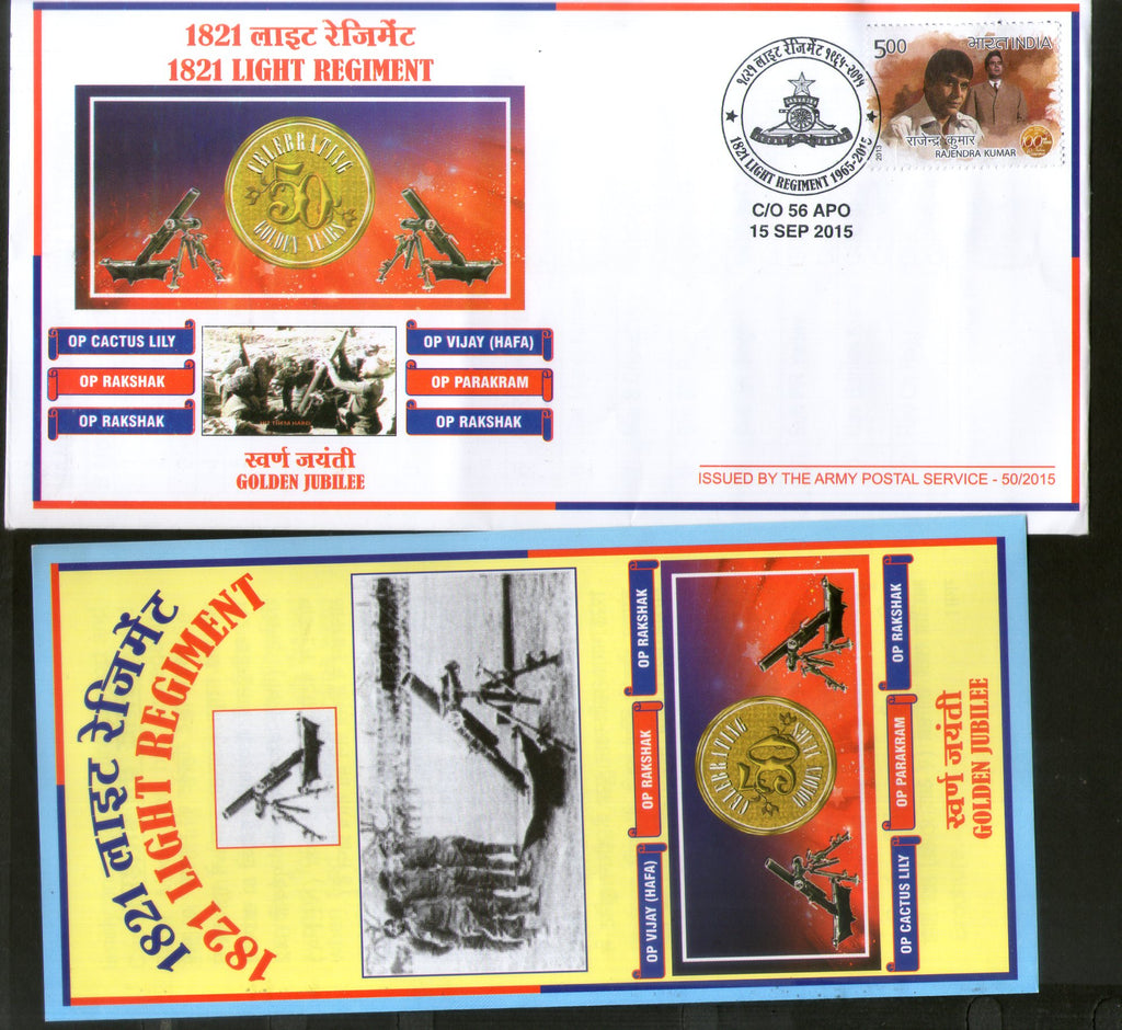 India 2015 Light Regiment Golden Jubilee Coat of Arms Military APO Cover # 143 - Phil India Stamps