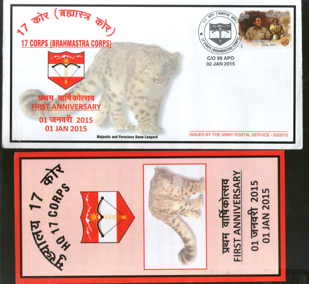India 2015 Corps Brahmastra Corps Coat of Arms Military APO Cover # 212 - Phil India Stamps