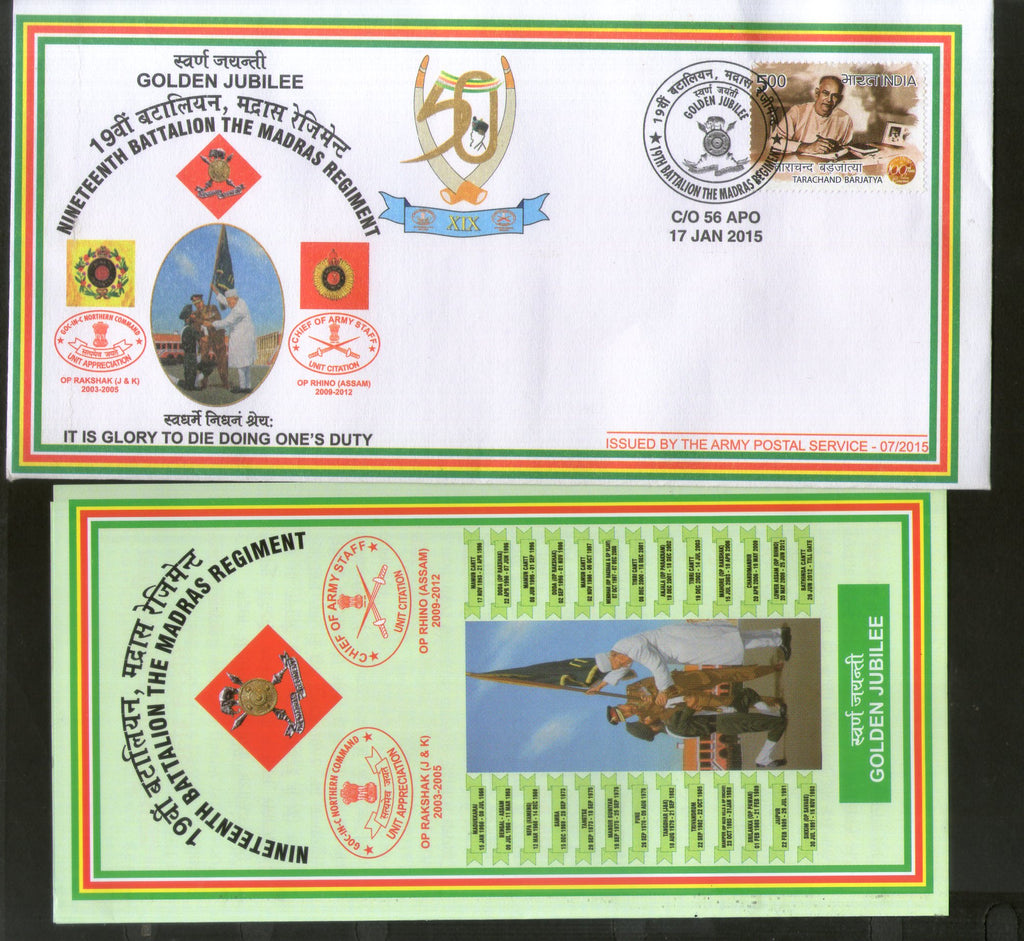 India 2015 Battalion the Madras Regiment Coat of Arms Military APO Cover # 213 - Phil India Stamps
