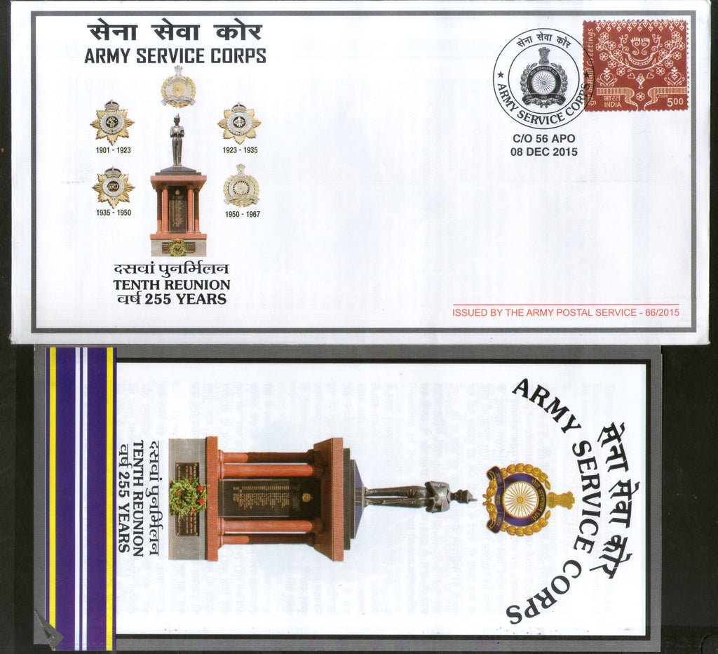 India 2015 Army Service Corps Reunion Years Coat of Arms Military APO Cover # 63 - Phil India Stamps