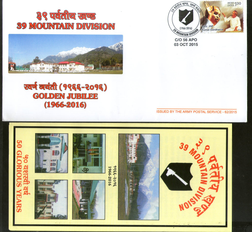India 2015 Mountain DivisionGolden Jubilee Coat of Arms Military APO Cover # 82 - Phil India Stamps