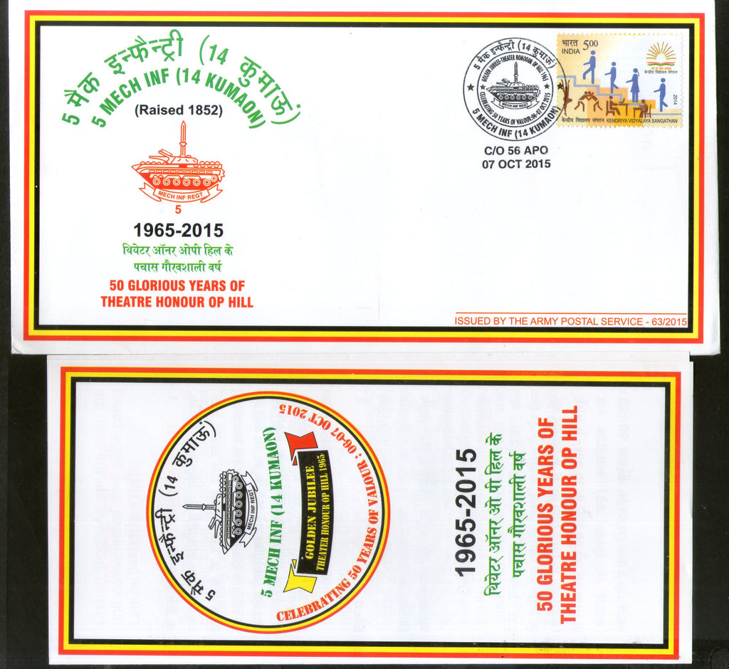 India 2015 Mechanised Infantry Kumaon Coat of Arms Military APO Cover # 85 - Phil India Stamps