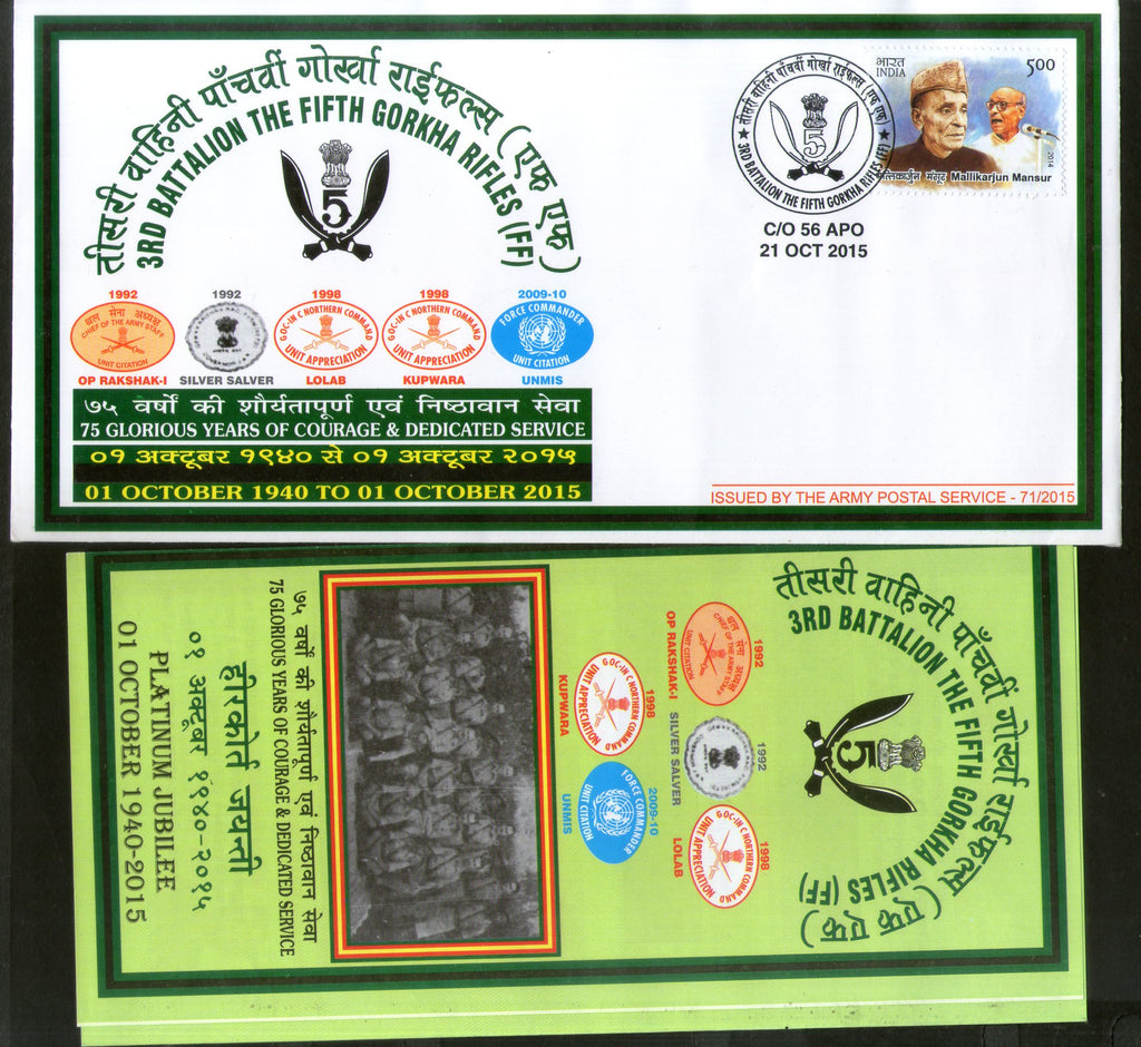 India 2015 Battalion Fifth Gorkha Rifles Coat of Arms Military APO Cover # 86 - Phil India Stamps