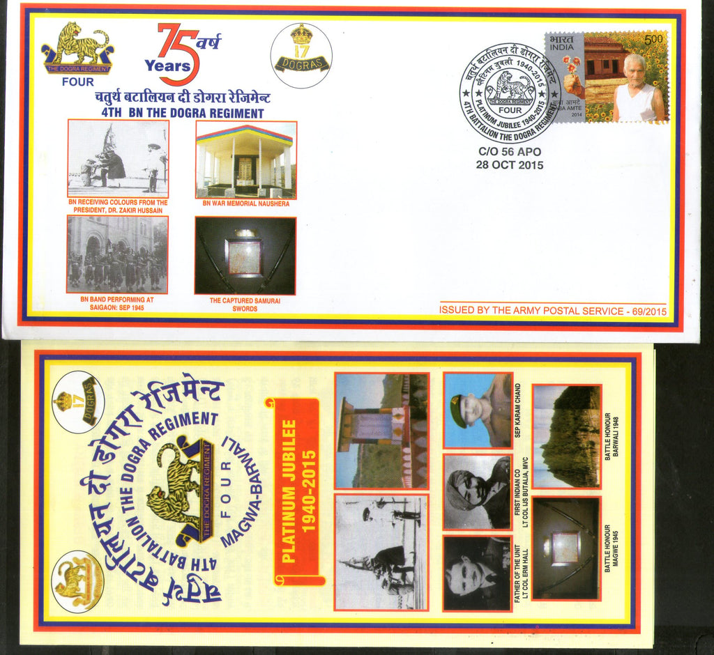 India 2015 Battalion the Dogra Rifles Coat of Arms Military APO Cover # 97 - Phil India Stamps