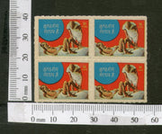 India Mahatma Gandhi Theme 10p Leprosy is Curable Hindi Health Label BLK/4 MINT # B1020b - Phil India Stamps