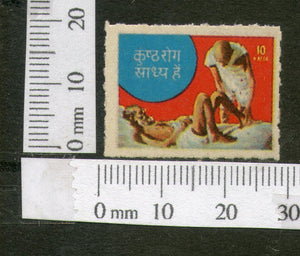 India Mahatma Gandhi Theme 10p Leprosy is Curable Hindi Health Label MINT # B1020 - Phil India Stamps