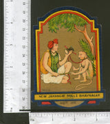 India Juggler Monkey Animal Vintage Textile Label Multi-colour Jahangir Mills 8 - Phil India Stamps